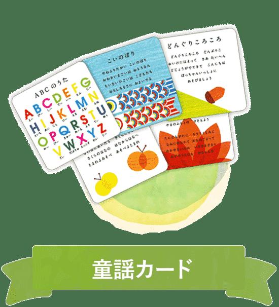 童謡カード
