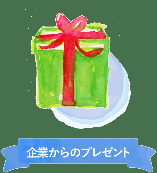 企業からのプレゼント
